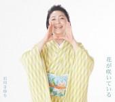 石川さゆり「花が咲いている」CDジャケット
