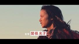 映画『太陽の塔』織田梨沙