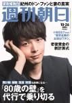 週刊朝日 10月26日号 表紙・巻頭 中村倫也