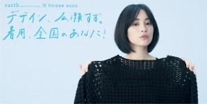 earth music & ecology × 広瀬すず ビジュアル