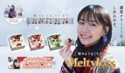 明治メルティーキッス 広告、TVCM 「雪原のピアノ」篇 新垣結衣
