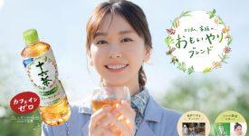 十六茶 TVCM  『十六茶家族』篇 新垣結衣