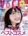VOCE 2019年8月号 表紙 新垣結衣
