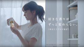 ソフランアロマリッチTVCM『好きな香りが変わらない』篇 新垣結衣