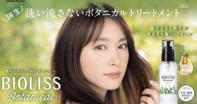 KOSE COSMEPORT  2019AW BIOLISS  TVCM『いい匂いしそうです篇』新垣結衣