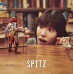 SPITZ「見っけ」CDジャケット