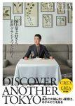 CREA Traveller 2020年Winter号 別冊付録 『DISCOVER ANOTHER TOKYO 』尾上菊之助