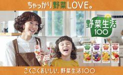 カゴメ 野菜生活100 「ちゃっかり野菜LOVE。」篇