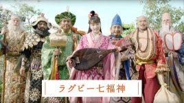 富士フイルム TVCM 「お正月を写そう♪2020 ラグビー七福神・音チェキ」篇 広瀬すず