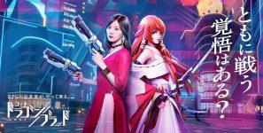 Tencent コード:ドラゴンブラッド『SAKURA』篇 TVCM 白石麻衣