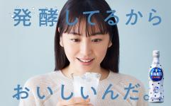 「カルピス」 TVCM 「発酵劇場」篇 広告 長澤まさみ