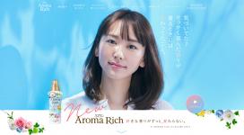 LION ソフラン Aroma Rich 広告 新垣結衣