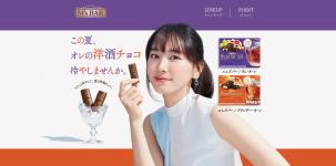 明治チョコレートM'S BAR 広告 新垣結衣