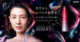 FUJIFILM ASTALIFT スパークルセラム 広告 高橋マリ子