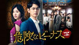 TBSテレビ 日曜劇場「危険なビーナス」妻夫木聡