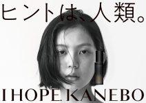KANEBO 広告 「ヒントは人類。」中島セナ  我妻マリ