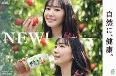 アサヒ飲料 十六茶 TVCM 「自然に、健康。」となりのお姉さん春編 新垣結衣
