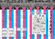 NODA・MAP第24回公演『フェイクスピア』ポスター、パンフレット