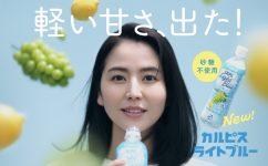 アサヒ飲料  CALPIS Light Blue TVCM 「軽甘」篇 長澤まさみ