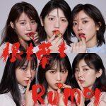 AKB48 シングルジャケット「根も葉もRumor」
