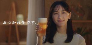 アサヒ生ビール TVCM「おつかれ生です」篇  新垣結衣
