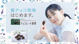 明治チョコレート効果 グラフィック 新垣結衣