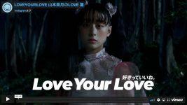 Instagram  TVCM「LOVEYOURLOVE」山本美月、八村塁